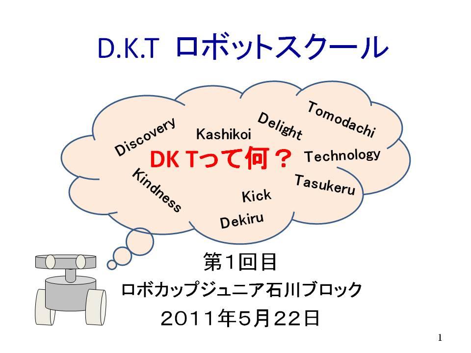 robot_school_2011
